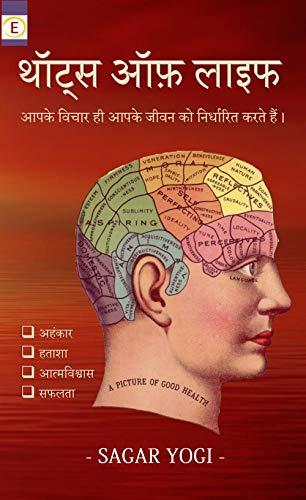 Thoughts Of Life In Hindi Hindi Edition Ebook Yogi Sagar Amazon In Kindle Store