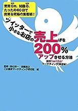 ツイッターで小さなお店の売上を200%アップさせる方法 ~実践twitterマーケティング【繁盛編】~