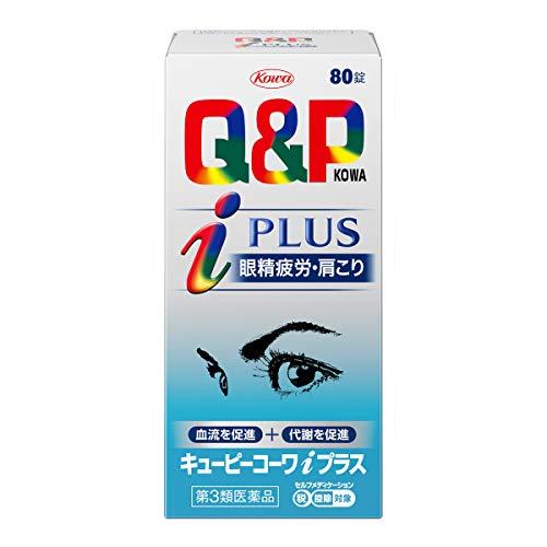 【第3類医薬品】キューピーコーワiプラス 80錠 ※セルフメディケーション税制対象商品