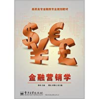 Financial Marketing(Chinese Edition)
