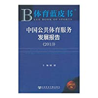 Annual Report on Development of Public Sports Services in China (2013)(Chinese Edition)