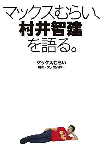 マックスむらい、村井智建を語る。