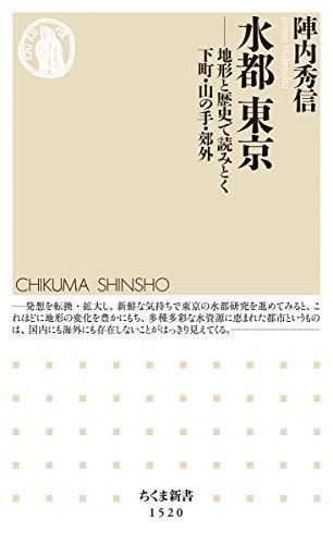 水都 東京 ――地形と歴史で読みとく下町・山の手・郊外 (ちくま新書)