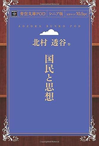 国民と思想 (青空文庫POD(シニア版))