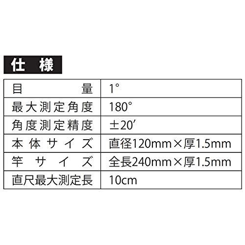 新潟精機 SK プロトラクタ 快段目盛 No.30 PRT-30KD