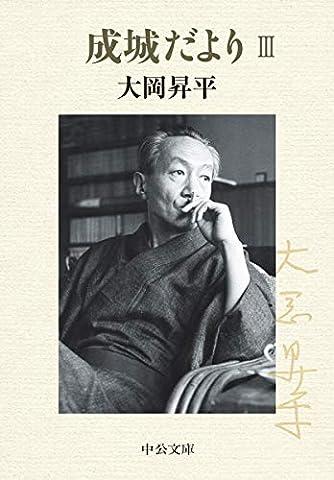 成城だよりIII (中公文庫)