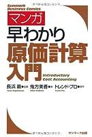 マンガ 早わかり原価計算入門 (サンマーク・ビジネス・コミックス)