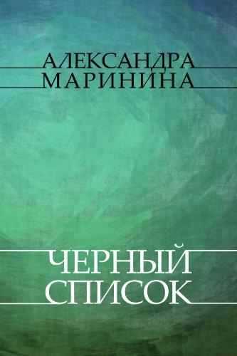 Chernyj spisok: Russian Language (Russian Edition)