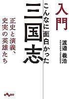 入門 こんなに面白かった三国志~正史と演義、史実の英雄たち (だいわ文庫)