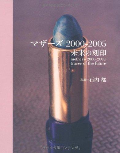 マザーズ2000‐2005未来の刻印の詳細を見る