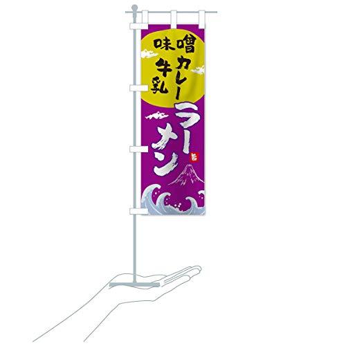 卓上ミニ味噌カレー牛乳ラーメン のぼり旗 サイズ選べます(卓上ミニのぼり10x30cm 立て台付き)