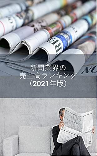新聞業界の売上高ランキング(2021年版)