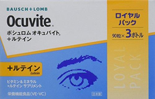 ボシュロム オキュバイト +ルテイン ロイヤルパック (3本入り) 2箱セット