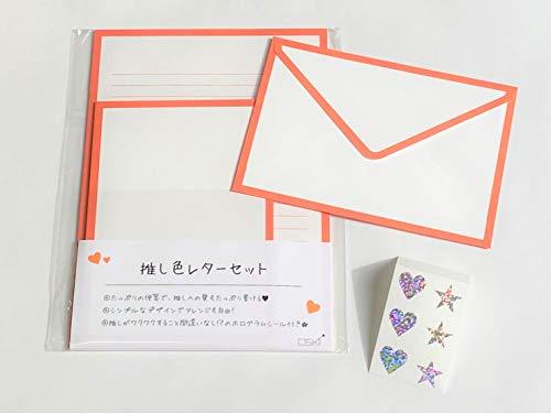 ハゴロモ 推し色レターセット 橙 No.82145 人気 シンプル かわいい ファンレター オレンジ 封筒 洋2サイズ 便箋 A5サイズ シール付き
