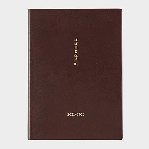 ほぼ日手帳 2021 手帳本体 おおきいほぼ日5年手帳(2021-2025)