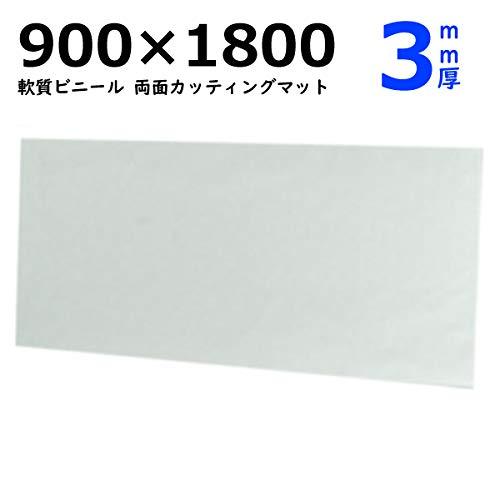 コンサイス カッティングマット3mm厚BL 900×18...