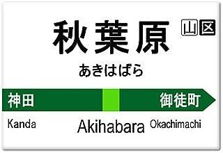 Yamanote Line Akihabara Station Train Sign Fridge Magnet