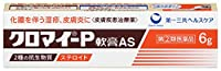 【指定第2類医薬品】クロマイ-P軟膏AS 6g