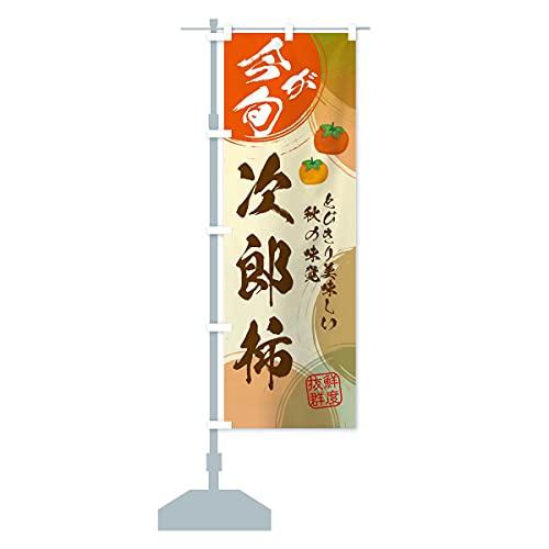 次郎柿 のぼり旗 サイズ選べます(スリム45x180cm 左チチ)