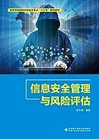 信息安全管理与风险评估