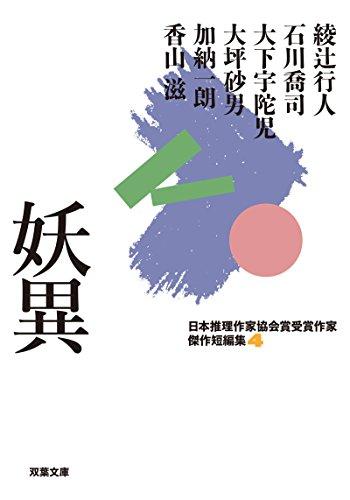 日本推理作家協会賞受賞作家 傑作短編集(4) 妖異 (双葉文庫)