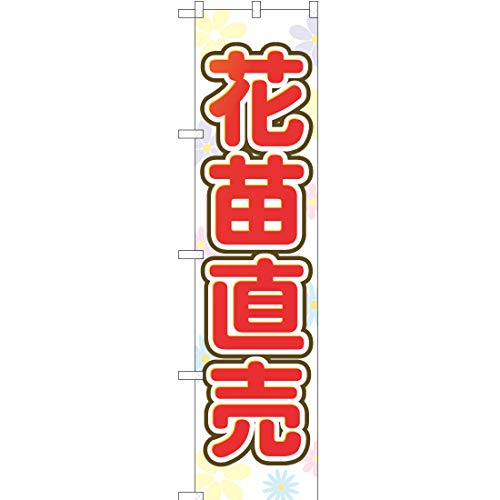 【2枚セット】のぼり 花苗直売 No.YNS-1982 (三巻縫製 補強済み)