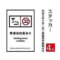 「喫煙目的室あり」 禁煙 喫煙禁止 標識掲示 ステッカー 背面グレーのり付き 屋外対応 防水◎ 店舗標識や室内掲示にも!シールタイプ stk-c006 (4枚)