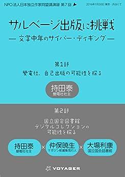 [持田泰, 仲俣暁生, 大場利康]のサルベージ出版に挑戦 NPO法人日本独立作家同盟セミナー講演録