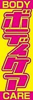 のぼり旗スタジオ のぼり旗 ボディケア001 大サイズH2700mm×W900mm
