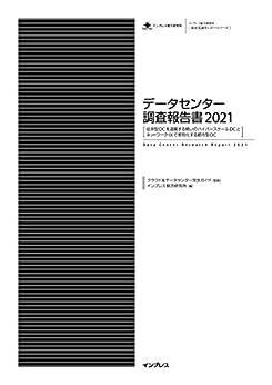 [クラウド&Data Center完全ガイド, インプレス総合研究所]のデータセンター調査報告書2021