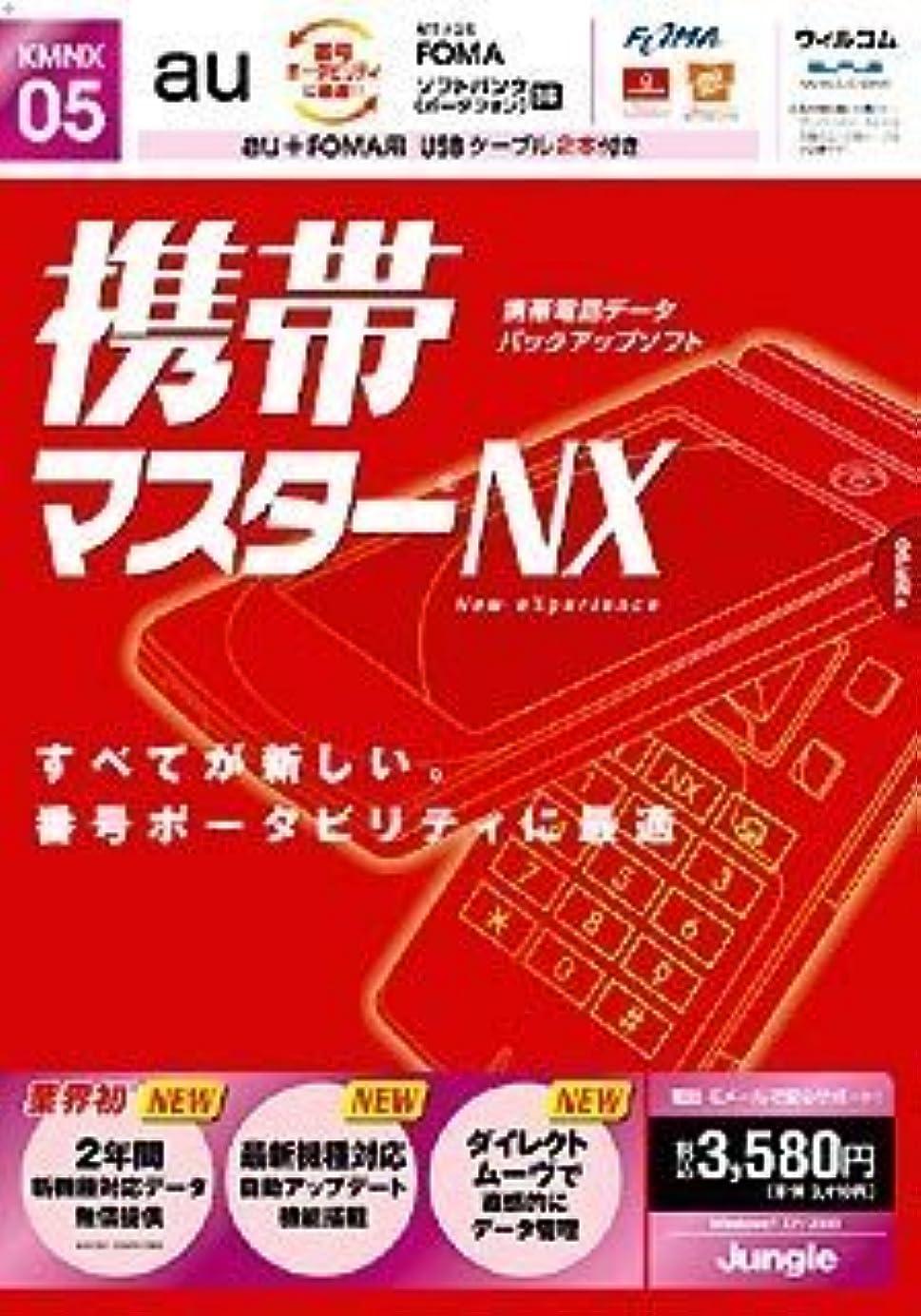 香り債権者監督する携帯マスターNX au+FOMA用