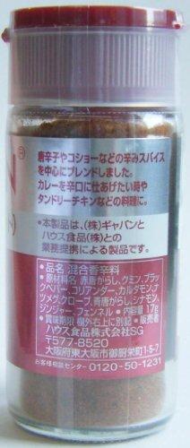 ギャバン ガラムマサラ ホット 瓶17g
