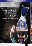 雨のよるに LIVE IN 金沢市文化ホール[DVD]