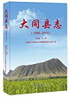 Datong County (1996-2013)(Chinese Edition)