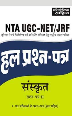 UGC NET SANSKRIT HUL PRASHAN PATR