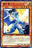 【 遊戯王】 輝白竜 ワイバースター ノーマル《 プロモーションカード 》 pr03-jp006