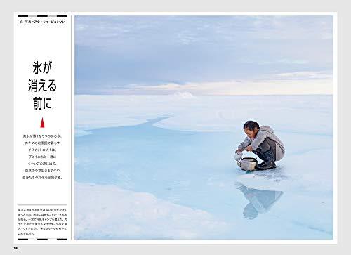 『ナショナル ジオグラフィック日本版 2019年9月号』の7枚目の画像