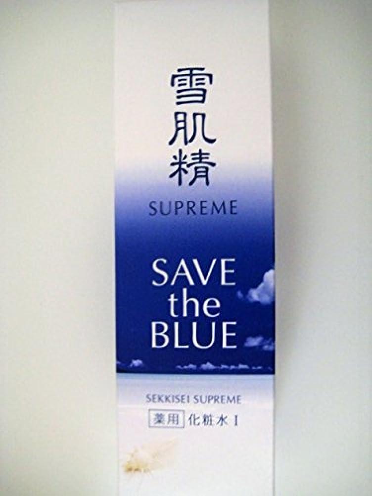 バン騒ぎめまい雪肌精 シュープレム 化粧水 Ⅰ SAVE THE BLUE 400ml