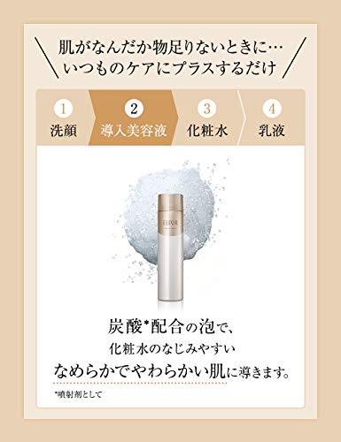 エリクシールシュペリエルブースターエッセンス導入美容液90g