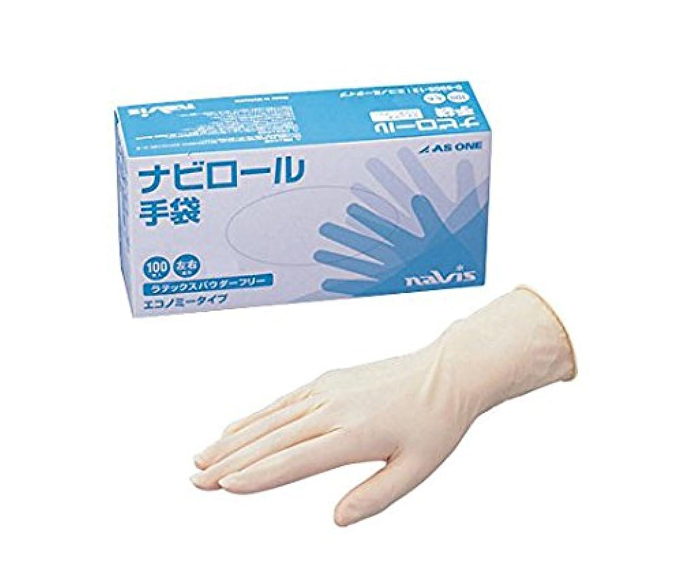 第二ナース恐ろしいですアズワン0-5905-22ナビロール手袋(エコノミータイプ?パウダーフリー)M100枚入