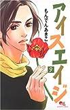 アイスエイジ 9 (クイーンズコミックス)