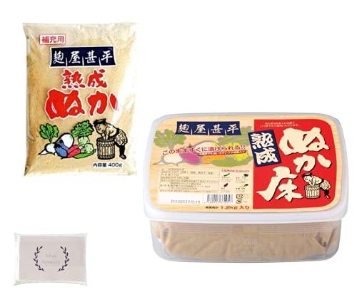 麹屋甚平 熟成 ぬか床 1.2kg 、 補充用ぬか400g セット オリジナルペーパータオル(4枚重ね8枚入) (ぬか漬け セット 初心者)