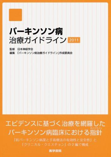 パーキンソン病治療ガイドライン 2011