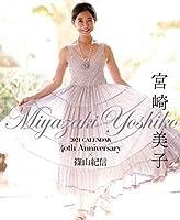 宮崎美子 40周年記念カレンダー&フォトブック 2021年カレンダー