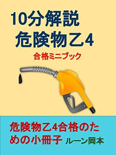 10分解説・危険物乙4