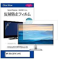メディアカバーマーケット HP 27er [27インチ(1920x1080)]機種用 【反射防止液晶保護フィルム】