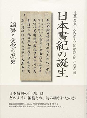 日本書紀の誕生: 編纂と受容の歴史