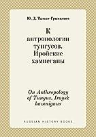 On Anthropology of Tungus. Iroysk Hamnigans
