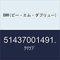 BMW(ビー・エム・ダブリュー) クリツプ 51437001491.