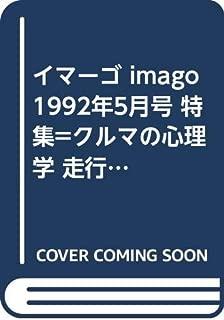 イマーゴ imago 1992年5月号 特集=クルマの心理学 走行するメディア ●[討論 移動のエクリチュール] 生井英考 / 今福龍太 / 沼野充義